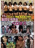 「集団女子学生逃げれない乳揉みベロキス猥褻」のパッケージ画像