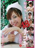 「新米ナース48手コキ 17手新技+」のパッケージ画像