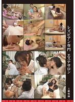 (422feti00114)[FETI-114] レズビアン専門 エステサロン ダウンロード