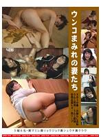 (422gesu00006)[GESU-006] ウンコまみれの妻たち ダウンロード