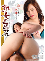 (422kagd00103)[KAGD-103] 熟女の巨尻 来杉弓香 上野ひとみ ダウンロード