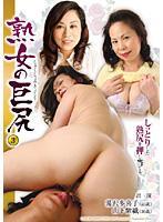 (422kagd00107)[KAGD-107] 熟女の巨尻 湯沢多喜子 山下紫織 ダウンロード