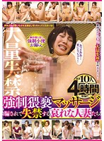 (422kagh00019)[KAGH-019] 強制猥褻マッサージ4時間10人 騙されて失禁する哀れな人妻たち ダウンロード