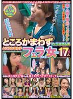(422kagh00037)[KAGH-037] ところかまわずフェラさせる男 ところかまわずフェラしちゃう女たち17人 ダウンロード