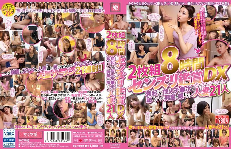 桃谷エリカ 8時間 BEST PRESTIGE PREMIUM TREASURE VOL.02