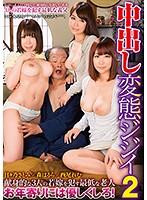 (422kagh00082)[KAGH-082] 中出し変態ジジイ 2 献身的な3人の若嫁を犯す最低な老人 ダウンロード