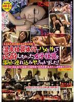 (422kags00034)[KAGS-034] 温泉社員旅行でハメを外して泥酔しちゃった女子社員を部屋に連れ込みヤっちゃいました! ダウンロード