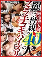 (422kdmm00001)[KDMM-001] 麗しい母親のフェラ・手コキ・パイズリの40人40連発 ダウンロード