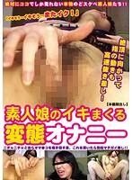 「素人娘のイキまくる変態オナニー」のパッケージ画像