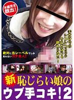 「新 恥じらい娘のウブ手コキ! VOL.2」のパッケージ画像