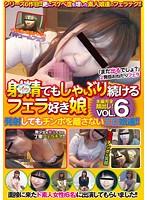 射精(イッ)てもしゃぶり続けるフェラ好き娘 vol.6 ダウンロード
