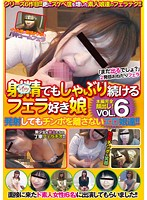 (422kmg00091)[KMG-091] 射精(イッ)てもしゃぶり続けるフェラ好き娘 vol.6 ダウンロード