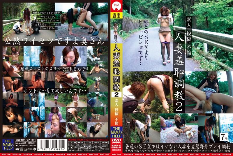野外にて、淫乱の人妻のsex無料熟女動画像。人妻羞恥調教 2