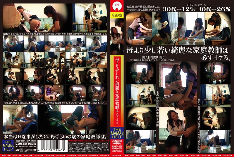 淫乱の先生ののぞき無料熟女動画像。母より少し若い綺麗な家庭教師は必ずイケる!