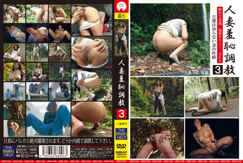 野外にて、巨乳の彼女のオナニー無料熟女動画像。人妻羞恥調教 3