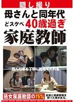 (422mama00072)[MAMA-072] 母さんと同年代 どスケベ40歳過ぎ 家庭教師 ダウンロード