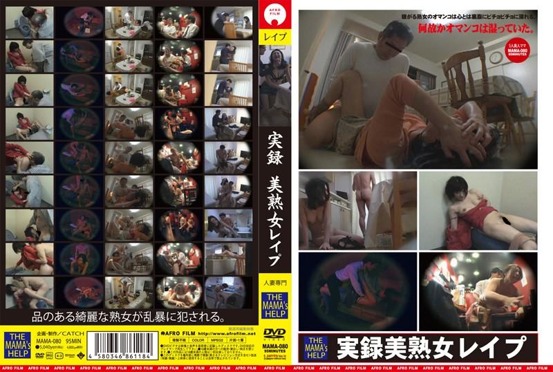人妻の盗撮無料動画像。実録 美熟女レイプ