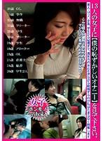 (422maru00014)[MARU-014] 13人の女子に【僕の恥ずかしいオナニー】を見てください。 ダウンロード