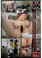 (422news03)[NEWS-003] 肛門科グリグリ荒治療 ダウンロード