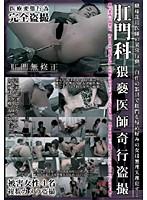 「肛門科 猥褻医師奇行盗撮」のパッケージ画像
