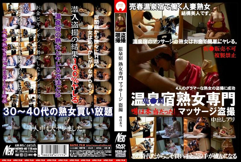 温泉にて、巨乳の人妻の盗撮無料動画像。温泉宿熟女専門マッサージ盗撮