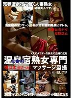 「温泉宿熟女専門マッサージ盗撮」のパッケージ画像