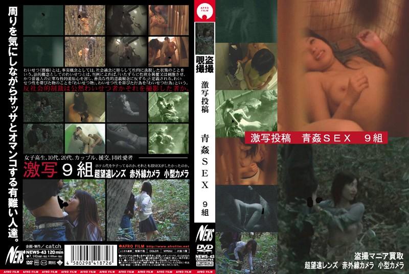 野外にて、女子校生の露出無料ロリ動画像。盗撮覗撮 激写投稿 青姦SEX