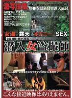 「風呂盗撮 潜入女盗撮師 女湯 露天 オナニー SEX」のパッケージ画像