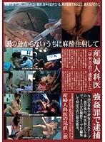 「産婦人科医 強○罪で逮捕」のパッケージ画像