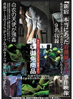 「新宿 本当にあった看護師レ○プ事件映像」のパッケージ画像