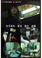 「女子校生 家出 ●交 盗撮」のパッケージ画像