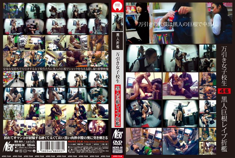 【jk h 動画】制服のJKの盗撮無料ロリ動画像。万引き女子校生 黒人巨根レイプ折檻