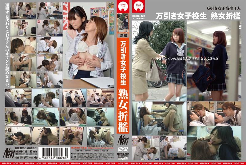 制服の女子校生の盗撮無料動画像。万引き女子校生 熟女折檻