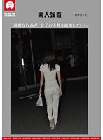 (422news00138)[NEWS-138] 素人強姦 ダウンロード