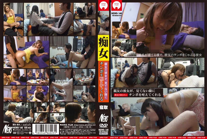 [NEWS-146] 親友の彼女が、見てない隙にチンポを咥えてくれる