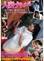 (422plus00004)[PLUS-004] 人妻ナンパ 〜童貞男性に彼女ができるアドバイスしていただけませんか?〜 ダウンロード