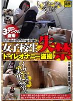 (422ram00062)[RAM-062] 女子校生失禁トイレオナニー盗撮 ダウンロード
