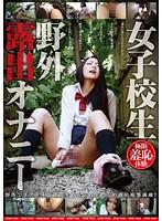 「女子校生 野外露出オナニー」のパッケージ画像