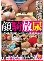 「顔騎○尿 VOL.2 クンニ強要の果てに絶頂小便ぶっかけ!!」のパッケージ画像