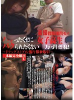 (422shin01)[SHIN-001] パクったくせにパクられたくない女子校生万引き犯 ダウンロード