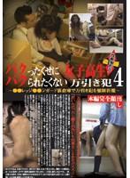 (422shin04)[SHIN-004] パクったくせにパクられたくない女子校生万引き犯 4 ダウンロード