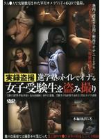 (422shin11)[SHIN-011] 進学塾のトイレでオナる女子受験生を盗み撮り ダウンロード