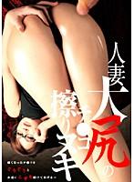 (422shin16)[SHIN-016] 人妻大尻のチ●コ擦りヌキ ダウンロード
