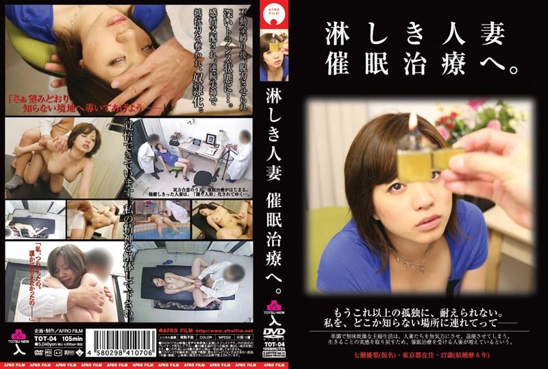 人妻の洗脳無料熟女動画像。淋しき人妻 催眠治療へ!