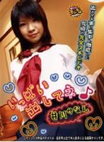 (428dci12)[DCI-012] いっぱい出してネ! 井川かなえ ダウンロード