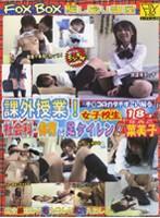FOX BOX 課外授業!社会科・体育で足ケイレン! 菜美子 18歳