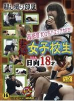 (428dcj16)[DCJ-016] 実録 女子校生 日向18才 ダウンロード