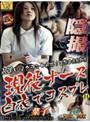FOX BOX 隠撮 現役ナース白衣でコスプレ 菜子