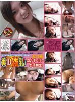 (428dcms01)[DCMS-001] シロートFILE 美乳!Dカップ スレンダー女子校生 なつ恵18才 ダウンロード