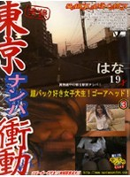 実録東京ナンパ衝動 超バック好き はな19才